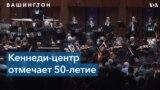 Кеннеди-центру – 50 лет