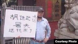 တ႐ုတ္လူ႔အခြင့္အေရး လႈပ္ရွားသူ ဘေလာ့ဂါ Wu Gan