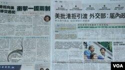 香港多份報章大篇幅報道美國國務院《香港政策法報告書》。(美國之音湯惠芸)