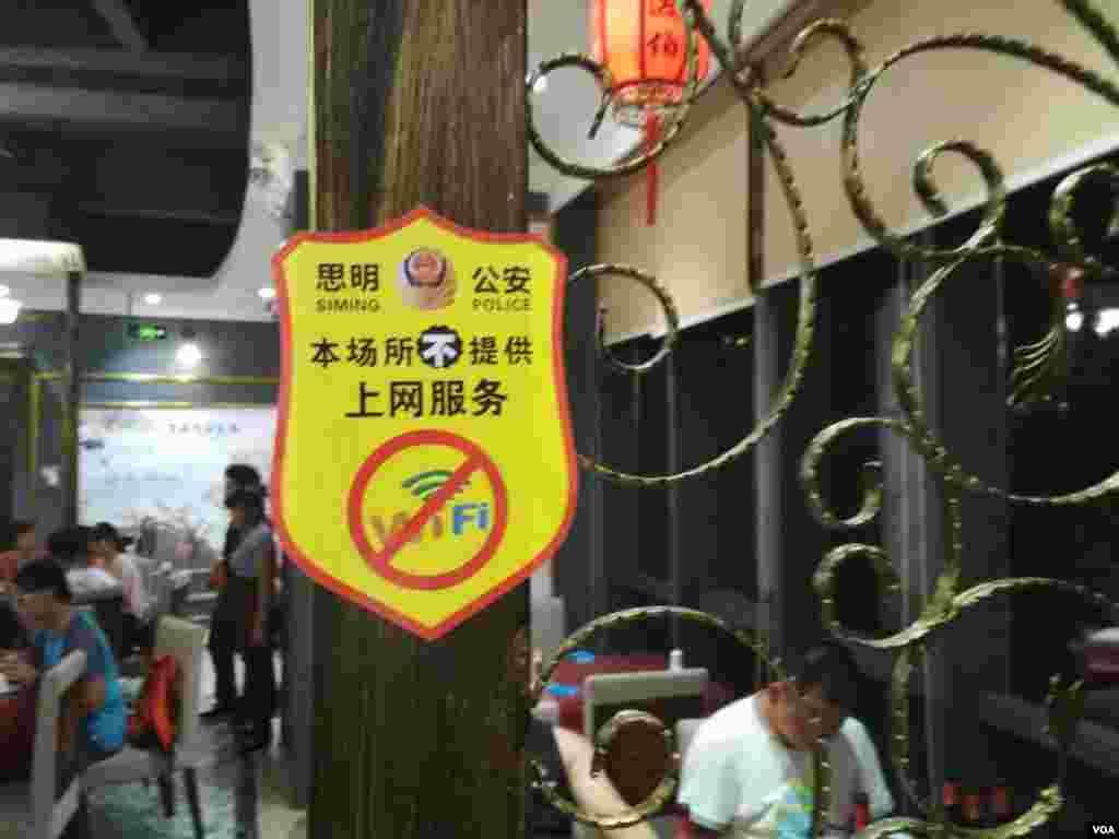 餐馆不提供上网服务的标识 (美国之音叶兵拍摄)