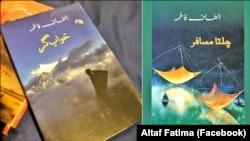 الطاف فاطمہ کی کچھ کتابوں کے سرِورق