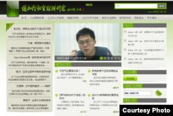 郭玉闪创办的传知行社会经济研究所的网站主页。(网页截图)