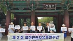 한국서 북한 억류자 석방 기원 집회 열려