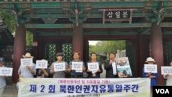 28일 한국 서울 삼일문 앞에서 북한에 억류돼 있는 김국기 선교사와 김정욱 선교사 등 6 명의 석방을 요구하는 집회가 기독교계 시민단체 주관으로 열렸다.