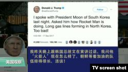 """VOA连线:川普将与日韩共商对付""""火箭人""""金正恩"""