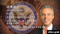 美国前任驻华大使洪博培(Jon Meade Huntsman, Jr.)