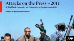 CPJ զեկույց. «Լրագրողներին սպառնացող վտանգների փոփոխություն է գրանցվել»
