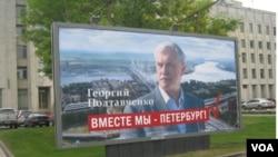 Рекламный постер Георгия Полтавченко