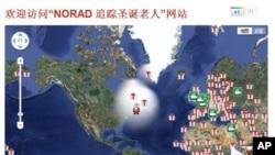 北美航空航天防御司令部追踪圣诞老人网站圣诞前夜中文显示图