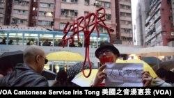 香港視覺藝術家黃國才身上用紅繩製成「綁架」二字,寓意銅鑼灣書店負責人失蹤事件是中共政治綁架 (攝影:美國之音湯惠芸)