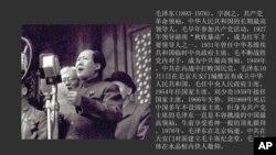 毛澤東(1893-1976),1949年10月1日在北京天安門宣布成立中華人民共和國,從此至死一直是中華人民共和國最高領袖