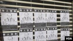 """香港支聯會在香港旺角中國銀行分行門外貼上幾十張印有劉霞樣貌的""""尋人啟事""""。(美國之音海彥拍攝)"""