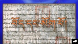 Newly Discovered 1913 Treaty document between Tibet and Mongolia