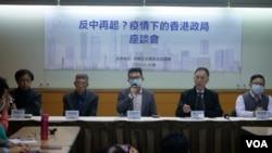 """台湾华人民主书院4月24日举办""""反中再起?疫情下的香港政局""""座谈会,与会学者和分析人士普遍对北京积极介入统治下的香港前景表示悲观。(美国之音黄丽玲拍摄)"""