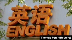 A sign is seen outside an English language school in Beijing, China, July 31, 2019.