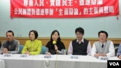 台湾公民团体召开记者会要求全面辩论