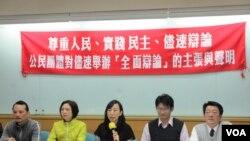 台灣公民團體召開記者會要求全面辯論