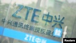 中國通訊巨頭中興公司