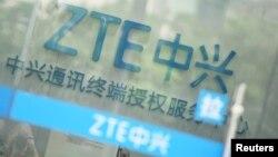 Một chi nhánh của tập đoàn ZTE.