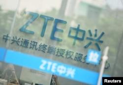 中兴公司位于浙江杭州服务中心的招牌。(2018年5月14日)