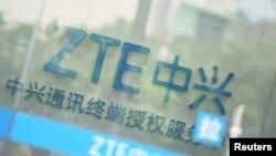浙江杭州的中興服務中心標誌。(資料照)