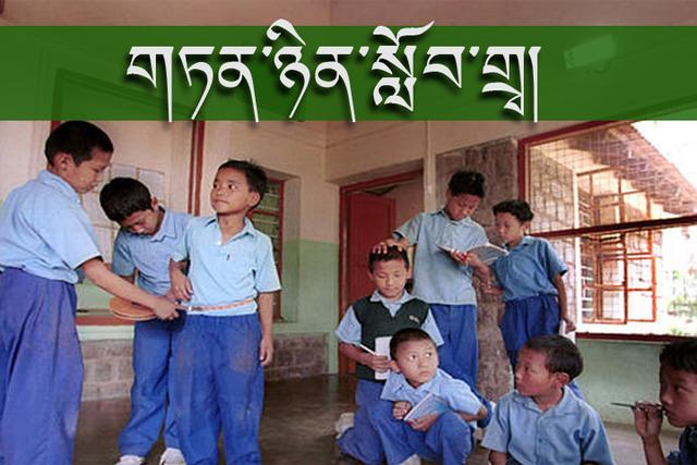 Exile Tibetan Education and the integration of CTSA schools