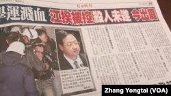 台灣媒體報道行政院長出庭應訊(翻拍自由時報) (美國之音張永泰拍攝)