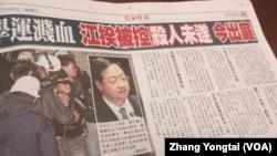 台湾媒体报道行政院长出庭应讯(翻拍自由时报) (美国之音张永泰拍摄)