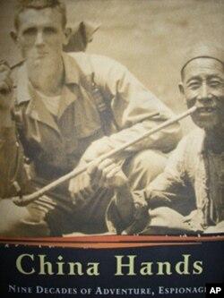 [中国通]一书的封面