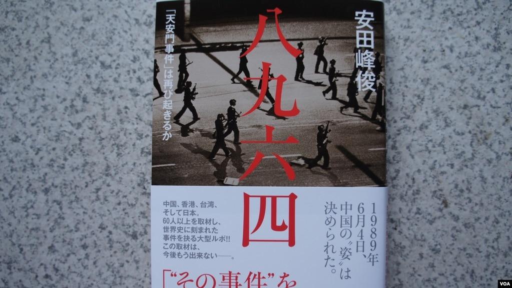 《八九六四》,角川书店5月18日出版,5月下旬日本各大书店开始销售