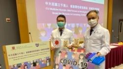 香港中大招募3千人偵查隱性新冠感染比率 制訂更完善防疫策略