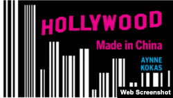 孔安怡的新书《中国制造的好莱坞》(网站截图)