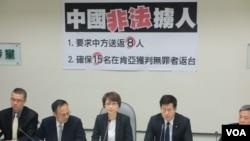 台湾民进党立法院党团就台湾诈骗嫌疑人被带往中国召开记者会(美国之音张永泰拍摄)