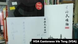 有書店接受讀者預訂《香港民族論》