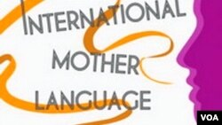 Beynəlxalq Ana Dili Günü (logo)