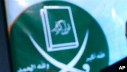Muslim Brotherhood သေကၤတအမွတ္တံဆိပ္