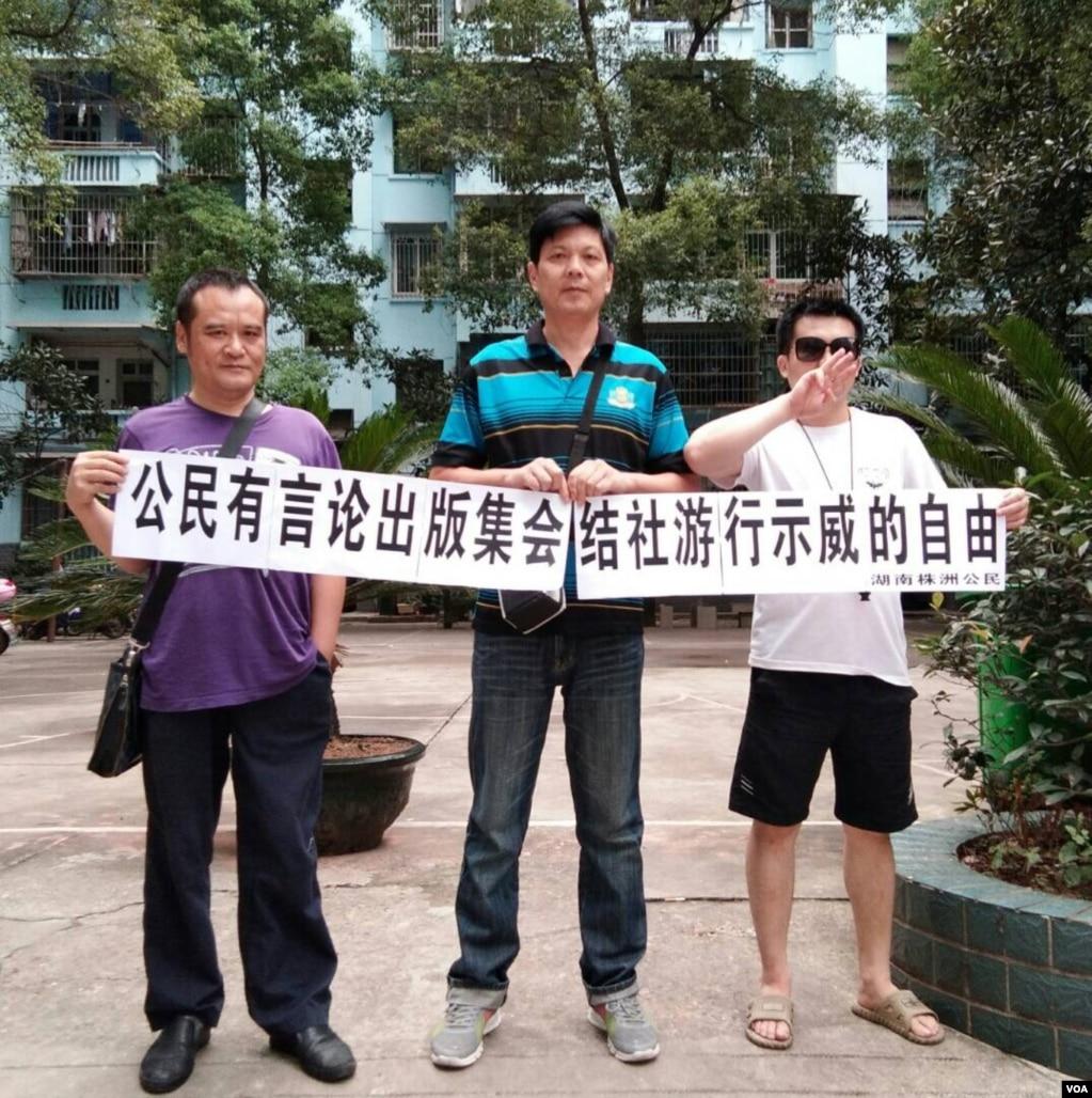 中共19大前,湖南活动人士举牌宣扬中华人民共和国宪法第35条赋予公民的权利。(网络截图)