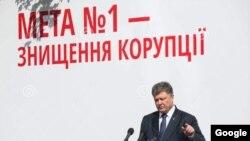 Президент Украины Птер Порошенко - о борьбе с коррупцией