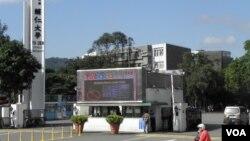 台北新庄天主教辅仁大学 (美国之音申华拍摄)