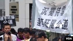 港人在李旺阳去世周年集会纪念 (资料图片)
