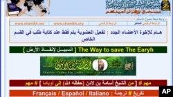 Một hình ảnh của trang mạng Shumukah al-Islam của al-Qaida trước khi bị đánh sập