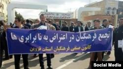 تجمع گروهی از معلمان و فرهنگیان استان قزوین در مقابل آموزش و پرورش این استان
