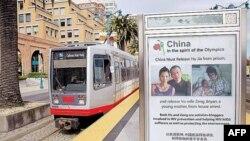 美国旧金山公交车站上竖立的要求释放胡佳的人权广告