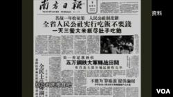 大饑荒60周年 民間人士呼籲中共直面歷史 (視頻截圖)