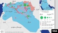 اینفوگرافیک مناطق تحت تصرف پیکارجویان گروه موسوم به «دولت اسلامی» در عراق و سوریه