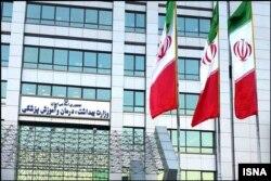 وزارت بهداشت، درمان و آموزش پزشكی