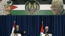 چپ: احمد ابوالغیث، وزیر امور خارجه مصر و محمود عباس، رییس تشکیلات خودگردان فلسطینی در مصاحبه مشترک مطبوعاتی در رام الله