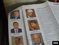 莫斯科的乌克兰大使馆内参选政党介绍资料。左侧上是乌克兰共产党领袖西蒙年科,右侧是总理亚采纽克(上)、议长图尔奇诺夫(下)以及以参加反亚努科维奇示威,打击贪污腐败活动闻名的著名记者乔尔诺沃尔(中间)。(美国之音白桦 拍摄)