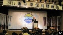 2012年两岸环保高峰会