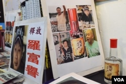 香港支聯會臨時六四紀念館展出「銘記八酒六四」紀念酒。(美國之音湯惠芸)